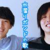 【シングル】水溜りボンドの歌 (feat. 矢吹高音)