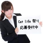 【二次募集】『Cat life 祭り』募集します!