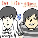 【シングル】Cat life (mizutama Remix)